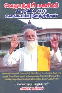 Vedhaththiri Maharishi Vaazhvil 100 Suvaiyaana Nigazhchchigal - வேதாத்திரி மகரிஷி வாழ்வில் 100 சுவையான நிகழ்ச்சிகள்