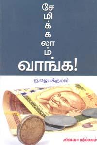 Semikkalaam Vaanga - சேமிக்கலாம் வாங்க