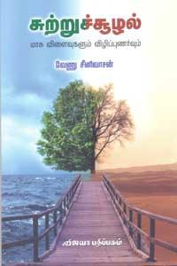 Tamil book Suttruchchoozhal Maasu - Vilaivugalum Vizhippunarvugalum