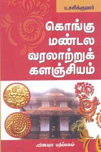 Kongu Mandala Varalaattru Kalanjiyam - கொங்கு மண்டல வரலாற்றுக் களஞ்சியம்