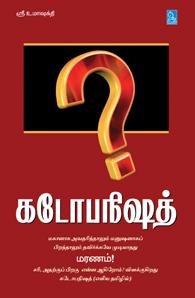 Tamil book கடோபநிஷத்