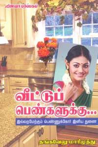 Tamil book Veettu Pengalukku