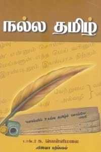 Nallathamizh - நல்ல தமிழ்