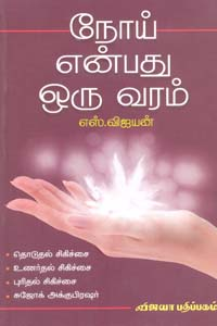 Noi Enbadhu Oru varam - நோய் என்பது ஒரு வரம்