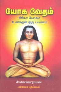 Tamil book Yoga Vedham