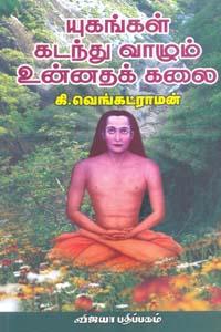Yugangal Kadandhu Vaazhum Unnadha Kalai - யுகங்கள் கடந்து வாழும் உன்னதக் கலை