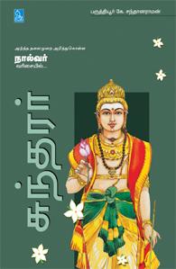 Sundarar  - சுந்தரர்
