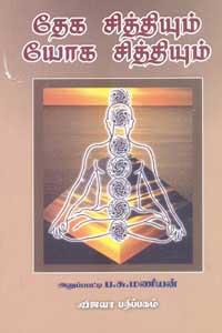 Dhega Sidhdhiyum, Yoga Sidhdhiyum - தேக சித்தியும் யோக சித்தியும்
