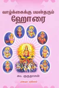 Vaazhkkaikku Bayantharum Horai - வாழ்க்கைக்கு பயன் தரும் ஹோரை