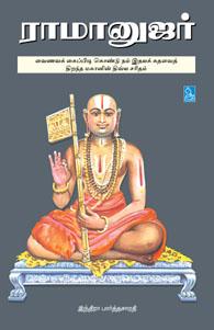 Tamil book Ramanujar