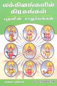 Budhanin Saadhuryangal - லக்கினங்களில் கிரகங்கள் புதனின் சாதுர்யங்கள் பாகம் 4