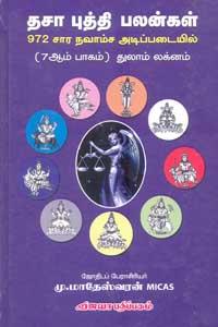Dhasaabudhdhi Palangal (Thulaam) - தசா புத்தி பலன்கள் 7 ம் பாகம்  துலாம் லக்னம்