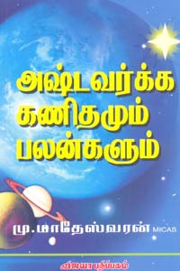Ashtavarga Kanidhamum Balangalum - அஷ்டவர்க்க கணிதமும் பலன்களும்