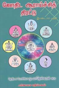 Tamil book Jodhida Aaraichchi Thirattu II