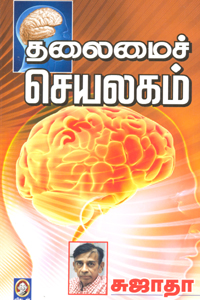 Thaamai Seyalagam - தலைமைச் செயலகம்