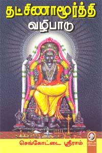 Thatchinaamoorthi Valipaadu - தட்சிணாமூர்த்தி வழிபாடு
