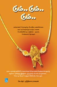 Tamil book Dum..Dum..Dum..