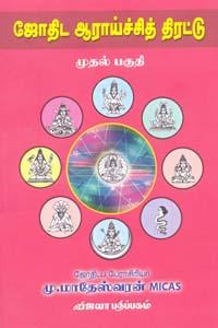 Jodhida Aaraichchi Thirattu I - ஜோதிட ஆராய்ச்சித் திரட்டு பாகம் 1