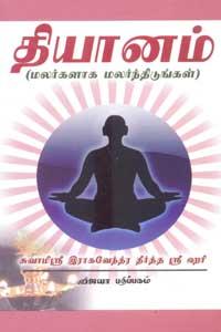 Dhiyanam - தியானம் மலர்களாக மலர்ந்திடுங்கள்