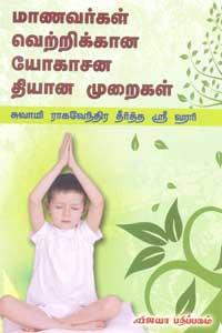 Maanavargal Vettrikkaana Yogasana Dhiyana Vazhimuraigal - மாணவர்கள் வெற்றிக்கான யோகாசன தியான முறைகள்