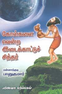 Kolgalai Vendra Idaikkaattu Siddhar - கோள்களை வென்ற இடைக்காட்டு சித்தர்