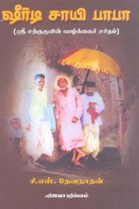 Shirdi Saibaba - ஷீர்டி சாயி பாபா