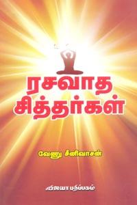 Rasavaadha Siddhargal - ரசவாத சித்தர்கள்