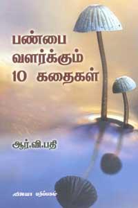 Panbai Valarkkum Paththu Kadhaigal - பண்பை வளர்க்கும் 10 கதைகள்