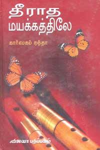 Theeraadha Mayakkaththile - தீராத மயக்கத்திலே