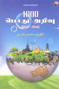 Tamil book 1000 Podhu Arivu