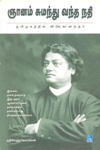 Gnanam Sumanthu Vantha Nathi - ஞானம் சுமந்து வந்த நதி
