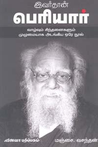 Ivardhaan Periyar - இவர்தான் பெரியார்