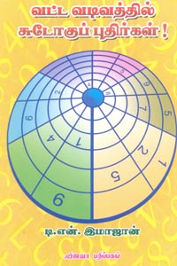 Vatta Vadivil Sudoku Pudhirgal - வட்ட வடிவத்தில் சுடோகுப் புதிர்கள்
