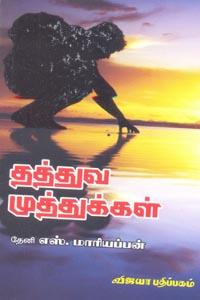 Thaththuva Muththugal - த்த்துவ முத்துக்கள்