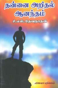 Thannai Aridhal Aanandham - தன்னை அறிதல் ஆனந்தம்