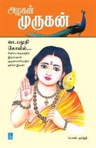 Tamil book Azhagan Murugan