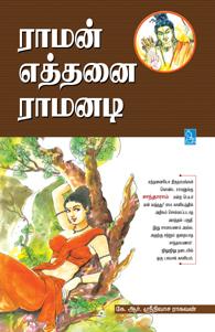 Tamil book Raman Yethanai Ramanadi