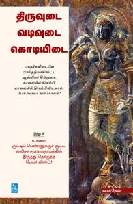 Thiruvudai Vadivudai Kodiyidai - திருவுடை வடிவுடை கொடியிடை