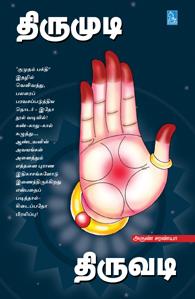 Thirumudi Thiruvadi - திருமுடி திருவடி