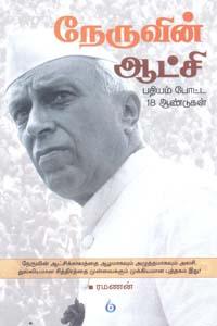 Tamil book நேருவின் ஆட்சி பதியம் போட்ட 18 ஆண்டுகள்