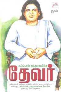 Tamil book பசும்பொன் முத்துராமலிங்க தேவர்