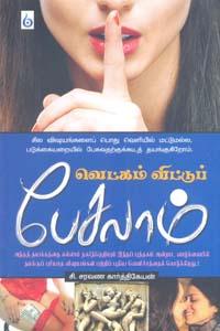 Tamil book வெட்கம் விட்டுப் பேசலாம்