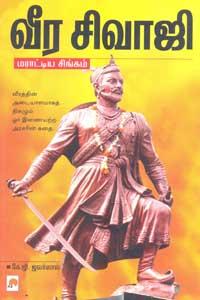 வீர சிவாஜி மராட்டிய சிங்கம்