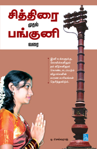 Chithirai Muthal Panguni Varai - சித்திரை முதல் பங்குனி வரை