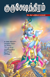 Gurukshethram - குருக்ஷேத்திரம்