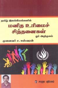 Tamil book தமிழ் இலக்கியங்களில் மனித உரிமைச் சிந்தனைகள் ஓர் அறிமுகம்