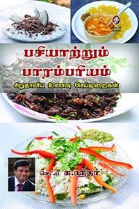 Tamil book Pasiyatrum Parampariyam