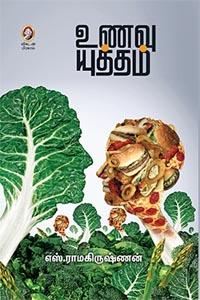 Tamil book Unavu Utham