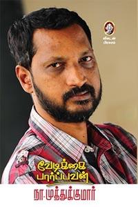 Tamil book வேடிக்கை பார்ப்பவன்