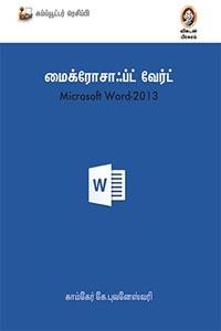 மைக்ரோசாஃப்ட் வேர்ட் 2013
